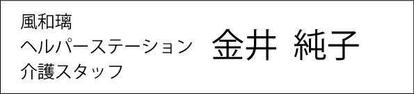 風和璃 ヘルパーステーション 介護スタッフ 金井純子