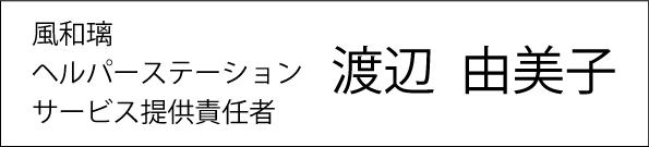 風和璃 ヘルパーステーション サービス提供責任者 渡辺由美子